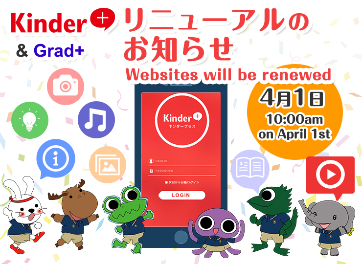 4月からのKinder+/Grad+について/Kinder+ & Grad+ renewal from April